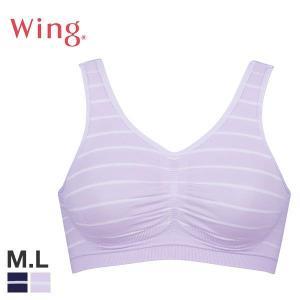 15%OFF【メール便(10)】 (ワコール)Wacoal (ウイング)Wing おやすみナイトブラ...