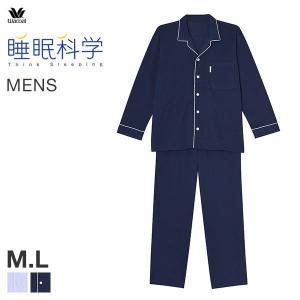□関連キーワード 190425 トップス シャツパジャマ パジャマシャツ 襟付き ルームウエア 部屋...
