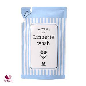 (ワコール)Wacoal Body spice ランジェリーウォッシュ 詰め替え用 下着用洗剤 zr...