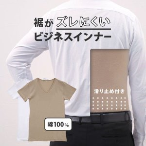 【メール便(10)】 (コントランテ)ContRante シャツの裾ズレ対策 コットン100% 半袖 Tシャツ インナー メンズ Vネック 大きいサイズ M L LL 3L|shirohato