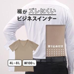 【メール便(15)】 (コントランテ)ContRante シャツの裾ズレ対策 コットン100% 半袖 Tシャツ インナー メンズ Vネック 大きいサイズ 4L 5L 6L 7L 8L|shirohato