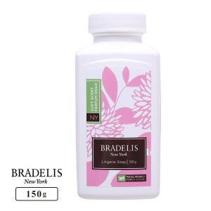 (ブラデリスニューヨーク)BRADELIS NY ランジェリーソープ 洗濯用洗剤 150g (約30...