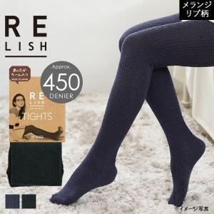 (アツギ)ATSUGI (レリッシュ)RELISH ORIGINAL ウール入り メランジリブ柄 450デニール相当 タイツ レディース