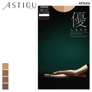 【メール便(5)】 (アツギ)ATSUGI (アスティーグ)ASTIGU 優 しなやか ストッキング