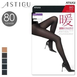 (アツギ) ATSUGI (アスティーグ) ASTIGU 暖 温感発熱タイツ 80デニール ゆったりサイズ JJML