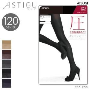 【メール便(20)】 【アツギ/ATSUGI】アスティーグ/ASTIGU 圧◆引き締め発熱タイツ 120デニール