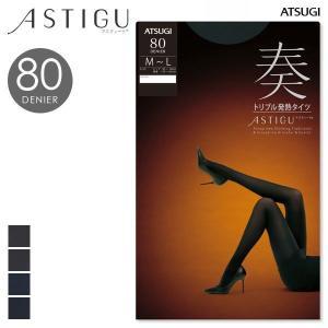 (アツギ)ATSUGI (アスティーグ)ASTIGU 奏 トリプル発熱 タイツ 80デニール