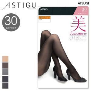 1/25迄P5倍 【メール便(10)】 (アツギ) ATSUGI (アスティーグ) ASTIGU 美 プレミアム発熱タイツ 30デニール ゆったりサイズ