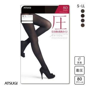 【メール便(15)】 (アツギ) ATSUGI (アスティーグ) ASTIGU 圧 引き締め発熱タイツ 80デニール