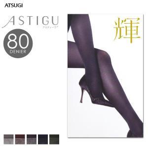 【メール便(20)】 【アツギ/ATSUGI】アスティーグ/ASTIGU 輝◆光沢発熱タイツ 80デニール