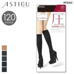 【メール便(10)】 (アツギ) ATSUGI (アスティーグ) ASTIGU 圧 引き締め 発熱 120デニール ひざ下丈