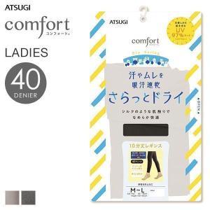 メール便(25) アツギ ATSUGI コンフォート COMFORT Dry Series さらっと...