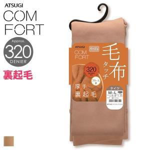 アツギ ATSUGI コンフォート COMFORT タイツ 320デニール相当 裏起毛 フリース調 ...