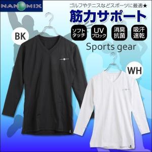 【限界価格★挑戦中】【NANOMIX(ナノミックス)】メンズ フラットシーマVネック長袖Tシャツ|shirohato