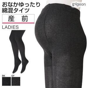 66%OFF (ピジョン)pigeon マタニティタイツ おなかゆったり綿混タイツ 模様編み (妊娠...