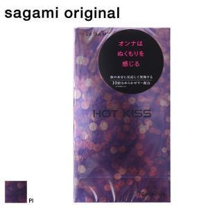 (サガミ)sagami HOT KISS コンドーム 10個入り 避妊用
