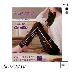 スリムウォーク SLIMWALK スキニールームウェア 着圧 パジャマ リラックスウェア ボトムス ...
