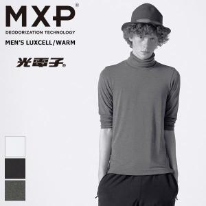 (エムエックスピー)MXP MENS LUXCELL WARM 光電子 8分袖タートルネックシャツ [ 大きいサイズ LLまで ]|shirohato