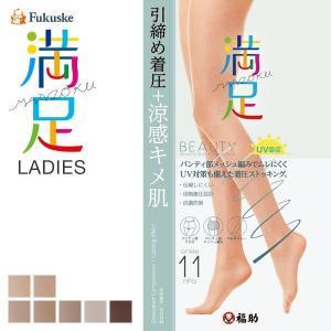 【メール便(8)】 (福助)Fukuske 満足 着圧 ゾッキ ストッキング 日本製