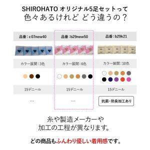 【メール便(20)】 ナイロン66使用 5足組ストッキング 1足あたり74円(+税) [ 大きいサイズ LLまで ]|shirohato|08