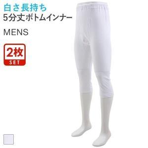 【メール便(30)】 吸水速乾 驚きの白さ!5分丈ボトムインナー 2枚組 [ 大きいサイズ LLまで ] shirohato