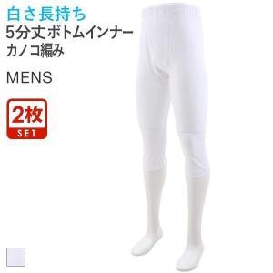 【メール便(30)】 吸水速乾 驚きの白さ 5分丈 ボトム インナー カノコ 2枚組 [ 大きいサイズ LLまで ] shirohato