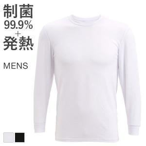 細菌を99.9%カット 制菌インナー nanofine加工 長袖 クルーネック Tシャツ あったか 発熱|shirohato