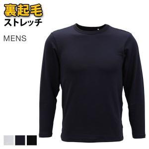 メンズ 長袖 ブロック起毛クルーネックTシャツ あったかインナー|shirohato