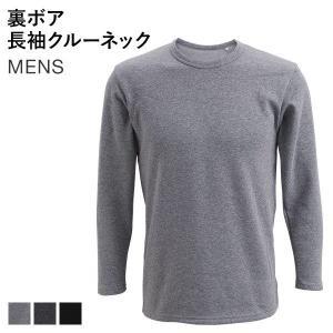 毛布のような着心地 裏ボア 長袖 クルーネック Tシャツ|shirohato