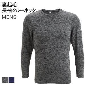 【メール便(20)】 WARM & STRETCH 長袖 クルーネック Tシャツ あったか 裏起毛|shirohato