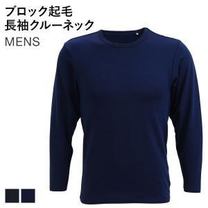 【メール便(30)】 ブロック起毛で熱が溜まりやすい 長袖 クルーネック Tシャツ|shirohato