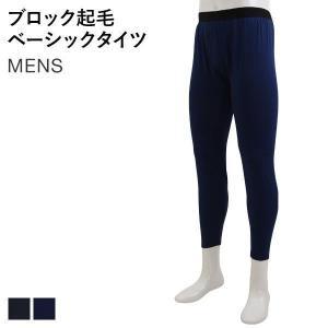 【メール便(30)】 ブロック起毛で熱が溜まりやすい メンズ タイツ あったか ロング ベーシック|shirohato