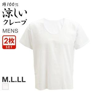 【メール便(15)】 さわやか涼感 半袖 Uネック Tシャツ インナー メンズ 2枚組 綿100% 消臭|shirohato