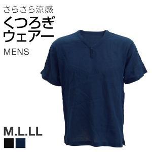 【メール便(10)】 さらさら涼感 くつろ着 楊柳 ヘンリーネック 半袖 Tシャツ インナー メンズ 綿100%|shirohato