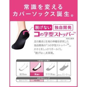 【メール便(5)】 (ココピタ)KOKOPITA 脱げないココピタ フットカバー 浅履き|shirohato|02