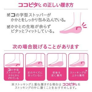 【メール便(15)】 (ココピタ)KOKOPITA 脱げないココピタ フットカバー 浅ばき ソックス 靴下 4足組 21-23cm 23-25cm まとめ買い カバーソックス 靴から見えない|shirohato|04