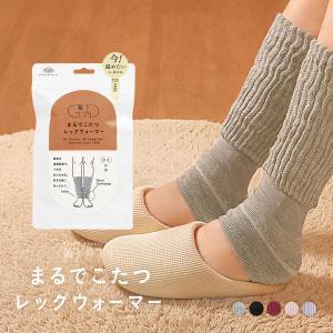 【メール便(30)】 靴下サプリ とにかくあったかい まるでこたつレッグウォーマー レディース メンズ 冷え対策 発熱 日本製の画像