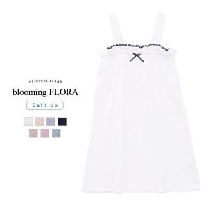 【送料無料】 (ブルーミングフローラ)bloomingFLORA タオル シェルレース バスラップ ワンピース 風呂上り バスローブ ルームウェア ママ 出産祝い 吸水|shirohato