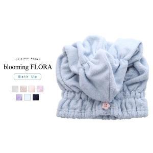 【メール便(25)】【送料無料】 (ブルーミングフローラ)bloomingFLORA タオル バスア...