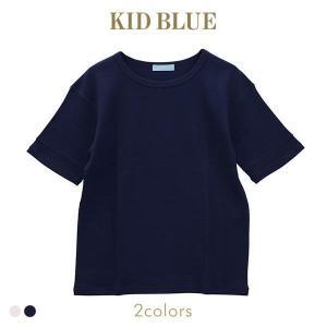 50%OFF (キッドブルー)KID BLUE 17ワッフル無地 半袖トップス|shirohato