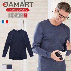(ダマール)DAMART ダブルフォース メンズ 超あったかインナー 裏起毛 長袖 【レベル5】|shirohato