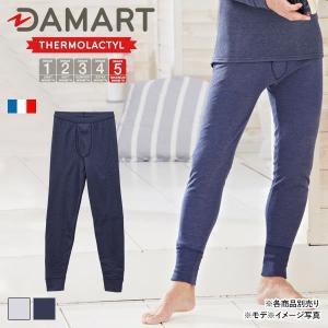 (ダマール)DAMART ダブルフォース メンズ 超あったかインナー 裏起毛 ボトム くるぶし丈 【レベル5】|shirohato