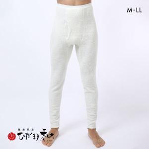 【送料無料】 (ひだまり和)健康肌着 メンズあったかインナー ズボン下ボトム 日本製