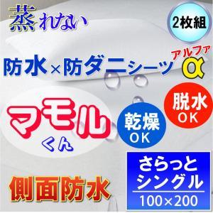 【2枚組】呼吸する さらっと 防水シーツ 防水 ボックスシーツα 側面防水  ( シングル )100...