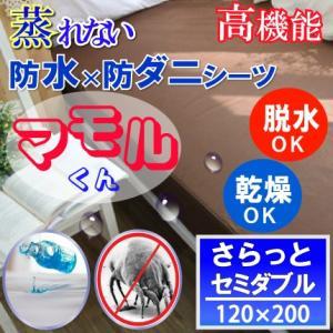 呼吸する さらっと 防水シーツ 防水 ボックスシーツ ブラウン (セミダブル) 120x200x35cm 防水×防ダニW効果  透湿性防水素材使用|shirokumacare