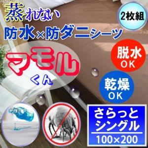 【2枚組】呼吸する さらっと 防水シーツ 防水 ボックスシーツ ブラウン ( シングル )100x2...