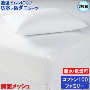 【2枚組】綿100% 呼吸する 防水シーツ 防水 ボックスシーツ  (ファミリー )200x200x...