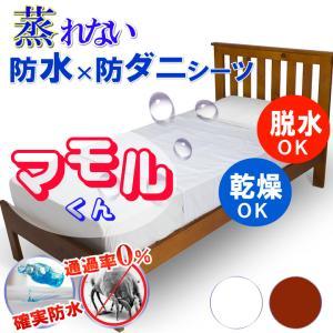 呼吸する さらっと 防水フラットシーツ 145x100cm 透湿性防水素材使用
