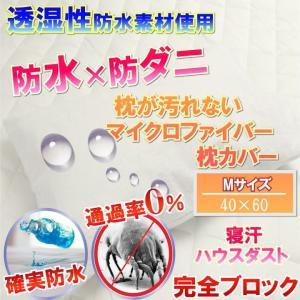 マイクロファイバー 枕カバー ピローケース( Мサイズ40×60)【防水防ダニW効果】       ...