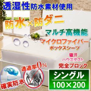 蒸れを逃がすマイクロファイバー防水ボックスシーツ    (シングル)100x200x28 防水×防ダ...